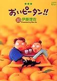 おいピータン!!(10) (ワイドKC Kiss)