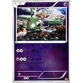ポケモンカードゲーム[ポケカ] ヤブクロン [EXバトルブースト]収録/PMEBB-053