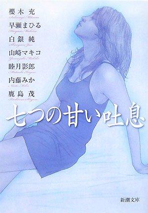 七つの甘い吐息 (新潮文庫)