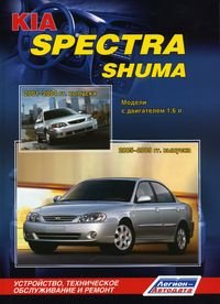 kia-spectra-shuma-modeli-s-dvigatelem-16-l-ustroystvo-tehnicheskoe-obsluzhivanie-i-remont
