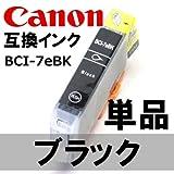 BCI-7eBK 単品販売 黒 ブラック 互換インクカートリッジ ICチップ付き CANON BCI-7e+9BK MP960,MP830,MP810,MP600,MP510,MP500,MP800,MP950,iP4200,iP7500,iX5000,MP830,iP5200R,MP960,MP810,MP600,MP510,iP4300,iP3300,PIXUS:iP8600,iP8100,iP7100,iP6100D,iP4100,iP4100R,iP3100,MP900,MP770,MP790,iP9910,MP500,MP800,MP950,iP4200,iP7500,iP6600D,Pro9000,iX5000,MP830,iP5200R,MP960,MP810,MP600,MP510,iP6700D,iP4300,iP3300