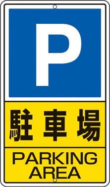 ユニット 構内標識 駐車場 鉄板製 680×400 30624