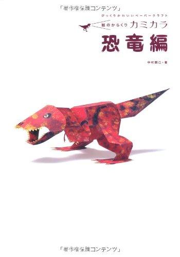 紙のからくりカミカラ 恐竜編