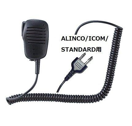 アイコム ICOM 2ピン用 特定小電力 トランシーバー用 スピーカーマイクロホン IC-4008 IC-4100 IC-4110 IC-4088D IC-T70 S70 IC-S7D IC-T7D IC-T90 用