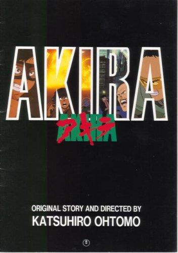 アニメ映画USEDパンフレット『AKIRA / アキラ』