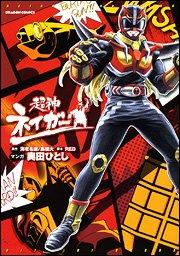 超神ネイガー (ドラゴンコミックス 20-8)