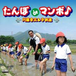 たんぼdeマンボ♪ (MEG-CD)