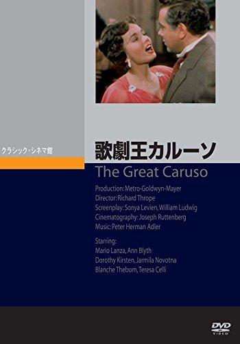 歌劇王カルーソ[DVD]