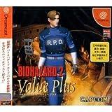 バイオ・ハザード2 value plus