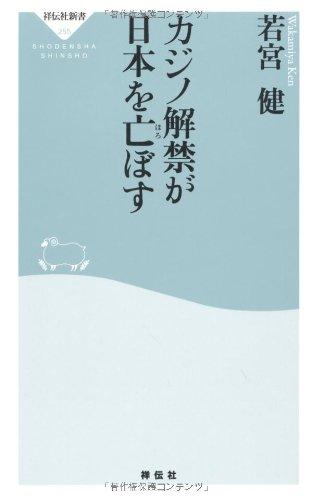 カジノ解禁が日本を亡ぼす(祥伝社新書255)
