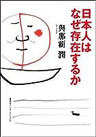 日本人はなぜ存在するか 知のトレッキング叢書