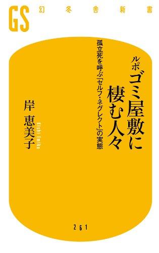 ルポ ゴミ屋敷に棲む人々 孤立死を呼ぶ「セルフ・ネグレクト」の実態 (幻冬舎新書)