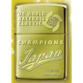 ワールドベースボールクラシック(WBC) JAPAN優勝記念ゴールドZIPPO