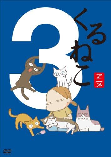 くるねこ 3 [DVD]