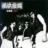横浜銀蝿全曲集2009