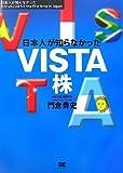 日本人が知らなかったVISTA株