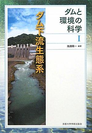ダム下流生態系 (ダムと環境の科学1)