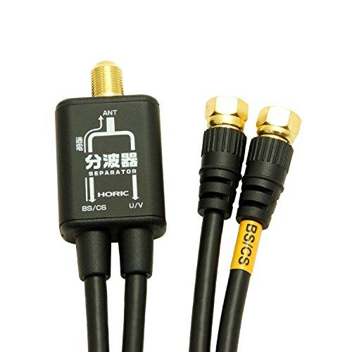 HORIC アンテナ分波器 BS/CS/地デジ対応 ケーブル一体型(S-4C-FB) 10cm ブラック AP-SP001BK