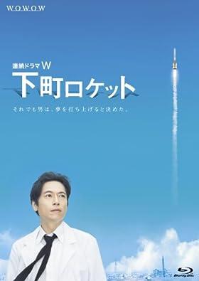 連続ドラマW 下町ロケット [Blu-ray]