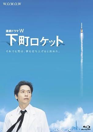 連続ドラマW 下町ロケット(Blu-ray Disc)