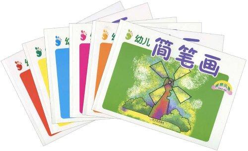 幼儿简笔画(套装全6册)