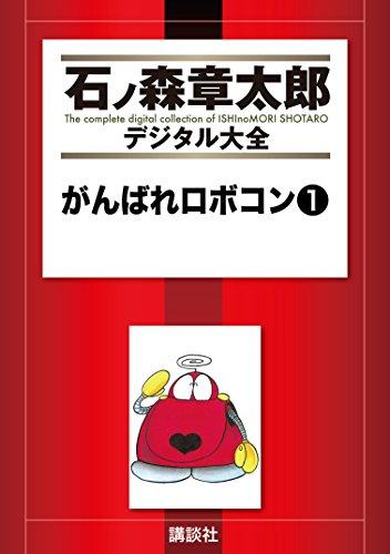 がんばれロボコン(1) (石ノ森章太郎デジタル大全)