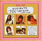 DREAM PRICE 1500/ヤング・ポップス'70sベスト・ヒット(女性ボーカル編)
