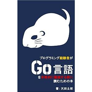 プログラミング経験者がGo言語を本格的に勉強する前に読むための本 [Kindle版]