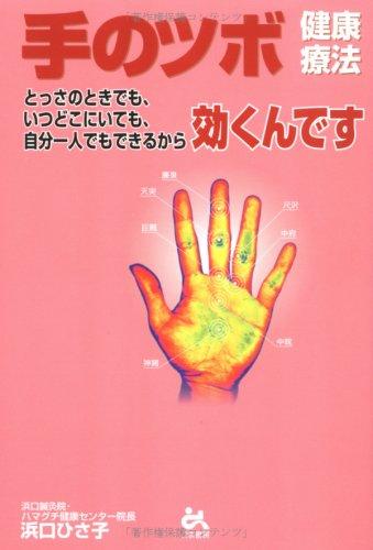 手のツボ健康療法―とっさのときでも、いつどこにいても、自分一人でもできるから効くんです