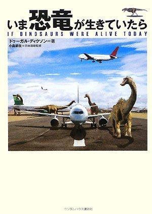 いま、恐竜が生きていたら
