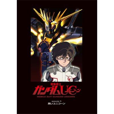 licorne noire de brochure Movie Mobile Suit Gundam UC (Japon import / Le paquet et le manuel sont ?crites en japonais)
