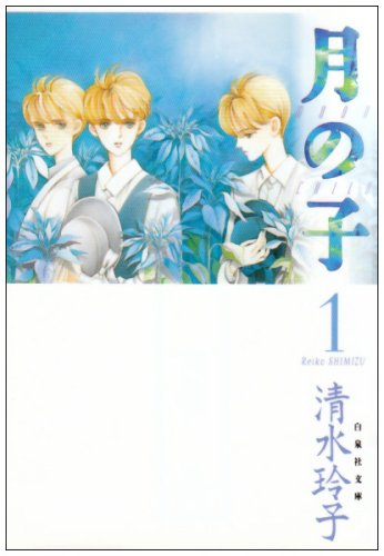 月の子 (第1巻) (白泉社文庫)