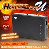 パソコン や メモリ の 動画 を 大画面テレビ 高画質再生 ウルトラメディアプレーヤー HDMI出力で高画質 簡単 持ち運び