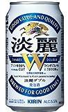 麒麟 淡麗W<ダブル> 350ml×1ケース(24本) 【プリン体99%カット!】
