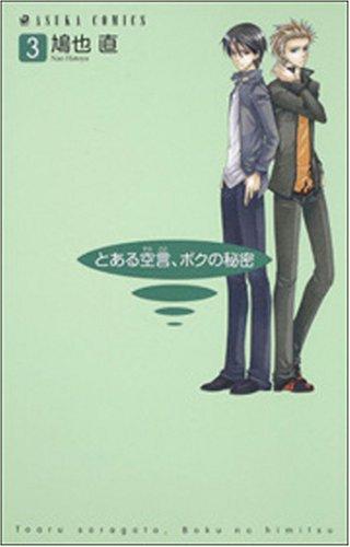 とある空言、ボクの秘密 第3巻 (あすかコミックス)