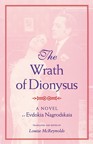 The Wrath of Dionysus: A Novel