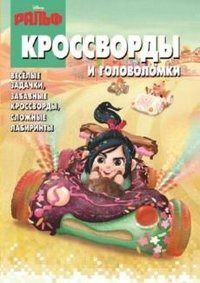 Wreck-it Ralph. Crosswords and puzzles # 1260 / Sbornik krossvordov i