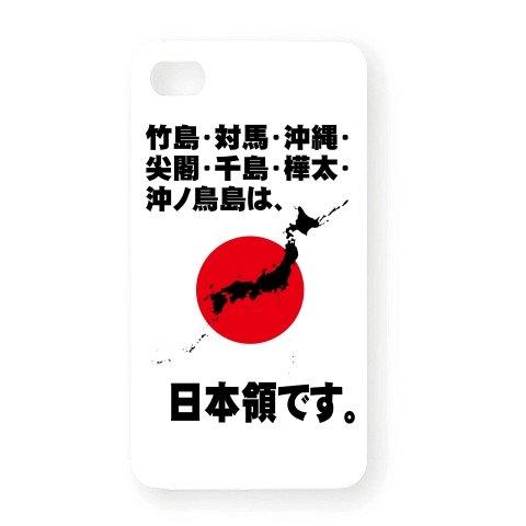 竹島・対馬・沖縄・尖閣・千島・樺太・沖ノ島は、日本の領土です。 iPhone4オリジナルケース(ホワイト)
