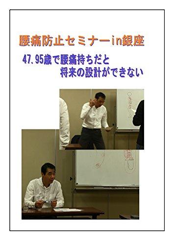 腰痛防止セミナーin銀座 47.95歳で腰痛持ちだと将来の設計ができない!