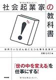 社会起業家の教科書