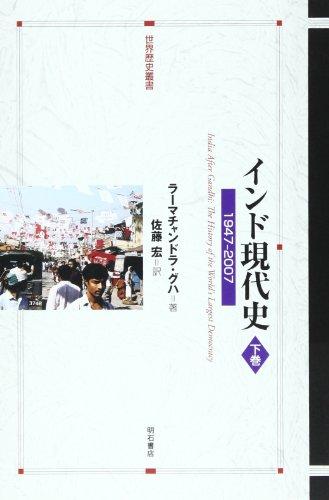 インド現代史 【下巻】1947-2007 (世界歴史叢書)