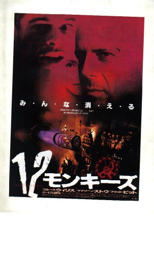 映画チラシ 「12モンキーズ」監督 テリー・ギリアム 出演 ブルーズ・ウィリス、マデリーン・ストウ、ブラッド・ピット