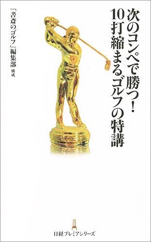 次のコンペで勝つ!  10打縮まるゴルフの特講 (日経プレミアシリーズ)