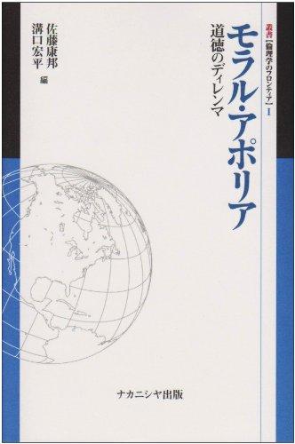 moroshigeki's blog   モラル・アポリア 道徳のディレンマ(叢書=倫理学のフロンティア 1)