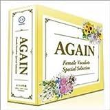 邦楽 オムニバス コンピレーションCDアルバム 【AGAIN - アゲイン -】(CD4枚組 全72曲)歌詞カード 収納BOX付 ホビー エトセトラ 音楽 楽器 CD DVD top1-ds-209197-ak