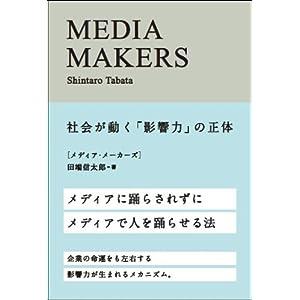 Amazon.co.jp: MEDIA MAKERS―社会が動く「影響力」の正体: 田端信太郎: 本