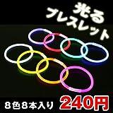 光る サイリウム ブレスレット セット 発光スティック8色8本入り(ピンク・グリーン・ブルー・イエロー・オレンジ・パープル・レッド・ホワイト)各色1本ずつ