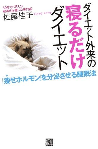 ダイエット外来の寝るだけダイエット 「痩せホルモン」を分泌させる睡眠法