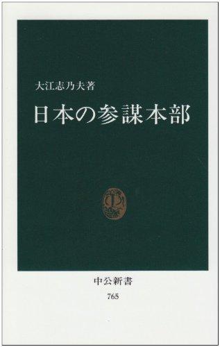 日本の参謀本部