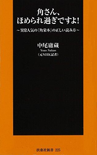 角さん、ほめられ過ぎですよ! ~異常人気の「角栄本」の正しい読み方~ (扶桑社新書)